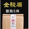 【鼎尊贡茶 限购5件】正宗武夷山金俊眉特级红茶桐木关金骏眉茶叶